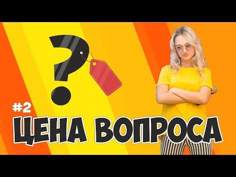 ЦЕНА ВОПРОСА // 2 СЕРИЯ // КОПЕЙСК