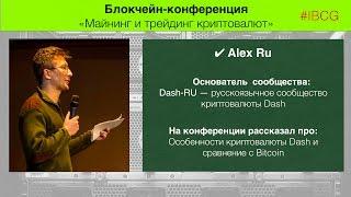 Майнинг и трейдинг криптовалюты: Основатель российского сообщества DASH
