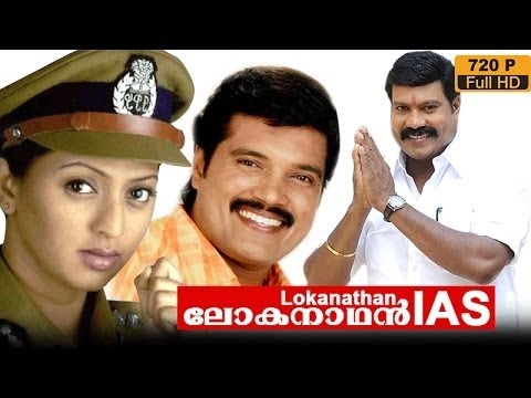 Lokanathan IAS Malayalam Full Movie  Kalabhavan Mani  Ranjith  2005  Malayalam Movies Online