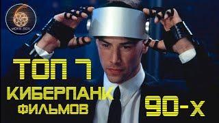 ТОП 7 ЛУЧШИХ КИБЕРПАНК ФИЛЬМОВ 90-х