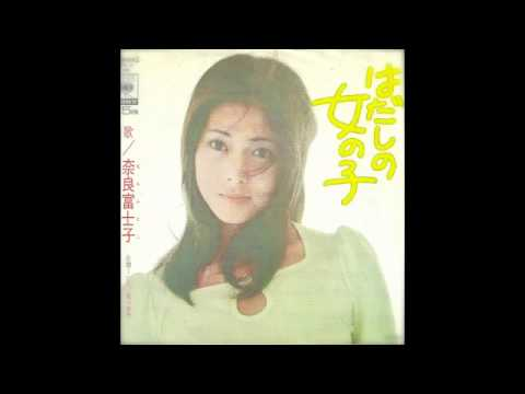 Fujiko Nara / 奈良富士子 - Hiroshi (Japan, 1972)