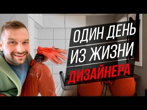 Один день дизайнера! Планировка квартиры / 3D / Консультация / Замеры