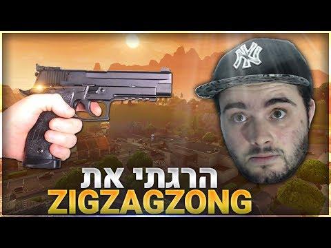 הרגתי את ZigZagZong בפורטנייט?! | Fortnite : Battle Royale