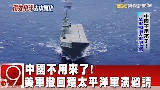 中國不用來了! 美軍撤回環太平洋軍演邀請《9點換日線》2018.05.24