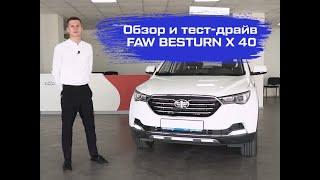 FAW Besturn X40 (ФАВ ИКС 40) - доступный китайский автомобиль.  Обзор и тест-драйв