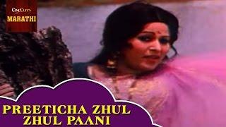 Preeticha Zhul Zhul Paani - Full Video Song | Baniya Bapu | Superhit Marathi Song | Usha Naik