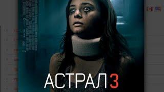 Астрал 3 | Фильм ужасов | Трейлер 2015
