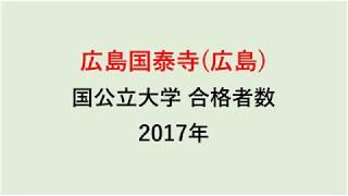 広島国泰寺高校 大学合格者数 2017~2014年【グラフでわかる】