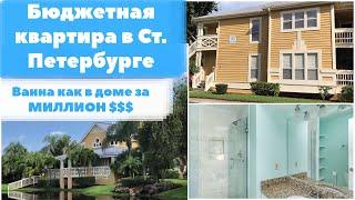 Обзор бюджетной квартиры Санкт-Петербург, Флорида