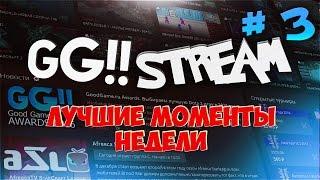GG Stream Лучшие моменты недели 3