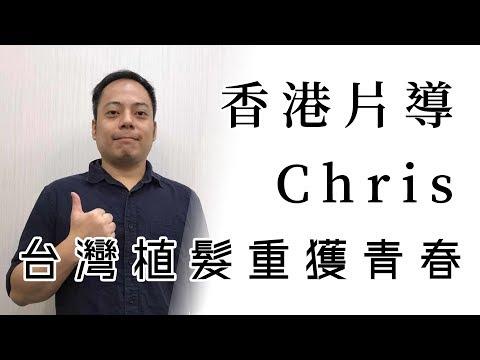 植髮經驗談 │ 香港片導Chris台灣植髮重獲青春 │ 林宜蓉醫師 Dr.Yi Jung Lin 台灣植髮 Taiwan hair transplant