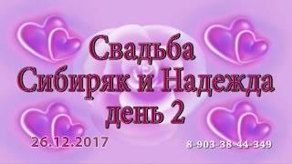 Свадьба Сибиряк и Надя часть 3 г.Энгельс (26.12.2017)