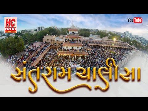 santram chalisha