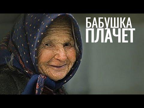 Бабушка расплакалась! Чем