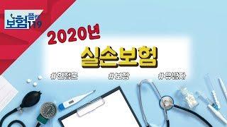 [서울경제TV]2020년 실손보험