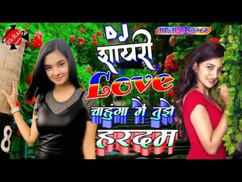 O Mere Sanam Mere HumDum Chahta Rahu Janam Janam Love Special Romentic Dj Rajesh Raj Remix Song