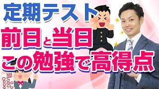 定期テスト前日と当日の勉強法の続きはこちら⇒http://tyugaku.net/sched...