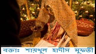 [Bangla Khutba] Marriage by Mufti Jashimuddin Rahmani