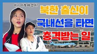 공항에서 길을 잃은 두명의 북한출신미녀들! 공항에서 대체 므슨일이 있었길래!!