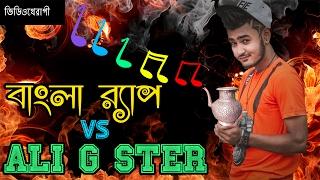Ali GSter Raped Bangla Rap || আলী জি স্টারের অস্থির বাংলা র্যাপ || Bangla Funny Video ||