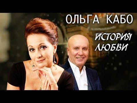 Ольга Кабо. Жена. История любви   Центральное телевидение