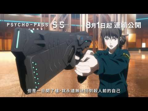 心靈判官 Sinners of the System: Case.1 罪與罰 (PSYCHO-PASS Sinners of the System: Case.1)電影預告