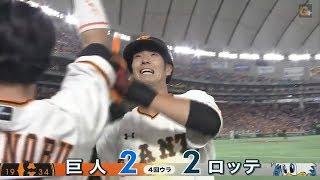 【ハイライト】6/7 若林がプロ初HRで巨人が勝利!【巨人対ロッテ】