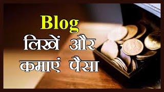 Prabhasakshi Special | Online पैसा कमाने का अच्छा जरिया है Blogging|What Is Blogging