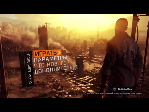 Dying light Жуть и ужасы