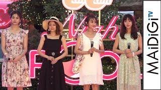 E-girls楓、堀田茜らCanCam専属モデルがナイトプールでファッションショー 「CanCamナイトプール」オープニングレセプション