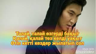 Жігер Ауыпбаев -неге, неге (текст)