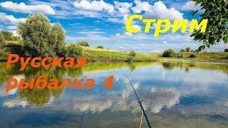 Русская рыбалка 4 Рыбалка на Волхове