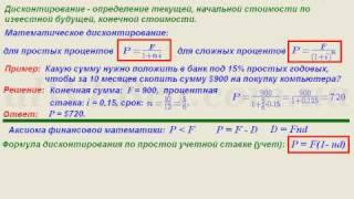 ВИДЕОУРОК 4 . Финансовая математика. Дисконтирование.
