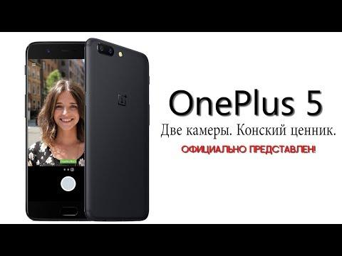 OnePlus 5 - презентация за 5 минут. Где купить?