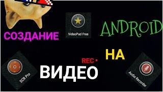 ПРОГРАММЫ ДЛЯ СЪЁМКИ И МОНТАЖА ВИДЕО НА АНДРОИД!(Сегодня я покажу вам 3 программы для создания видео на андроид: ◉Для записи видео-http://pdalife.ru/scr-screen-recorder-android-a1..., 2015-11-09T17:39:30.000Z)