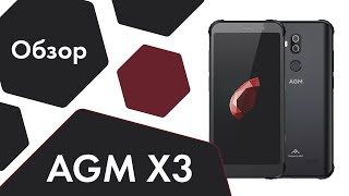 Обзор защищённого смартфона-флагмана AGM X3