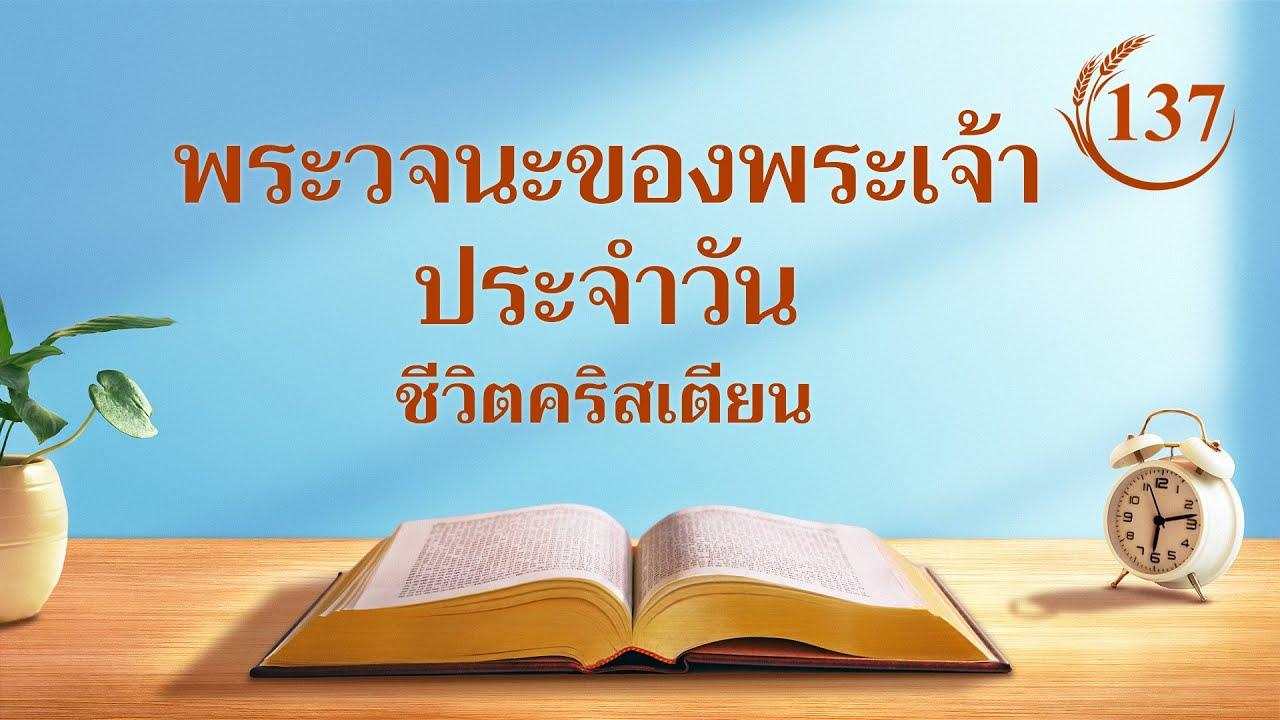 """พระวจนะของพระเจ้าประจำวัน   """"ความแตกต่างในแก่นแท้ระหว่างพระเจ้าผู้ทรงจุติเป็นมนุษย์กับประชากรซึ่งพระเจ้าทรงใช้งาน""""   บทตัดตอน 137"""