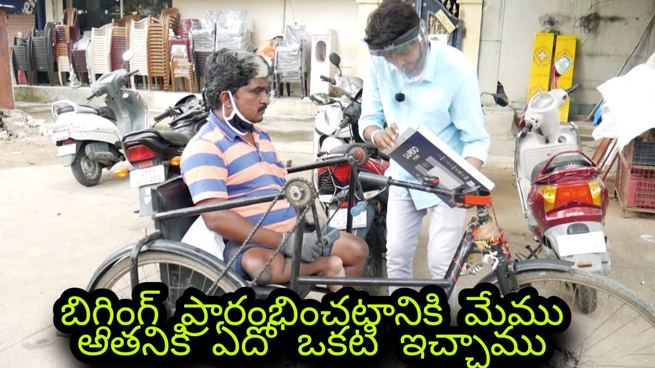 We helped him by giving work not money