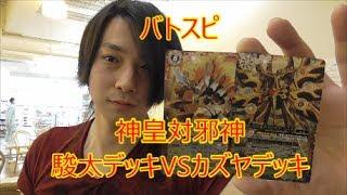 今回の対戦は、アニメの「バトルスピリッツ・ダブルドライブ」の最終話みたいな対戦です!神皇VS邪神です。