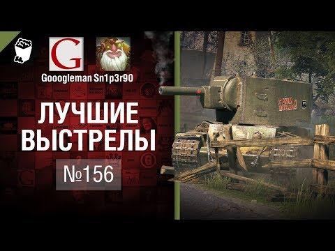 Лучшие выстрелы №156 - от Gooogleman и Sn1p3r90 [World of Tanks] thumbnail