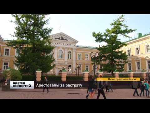 Главный врач и бухгалтер Роспотребнадзора арестованы в Нижегородской области