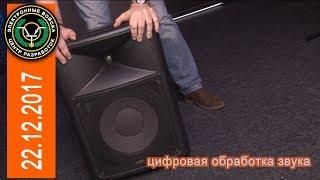 Цифровая обработка звука #2 | в ближайшую пятницу на канале