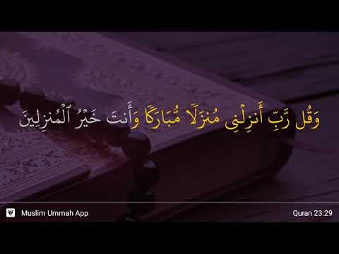 Al-Mu'minun Ayat 29