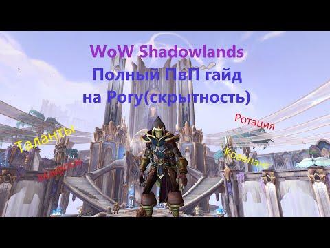 Вов Шадоулендс. Пвп гайд на рогу(скрытность). Злой Андед.            Wow Shadowladns.Rogue PvP Guide