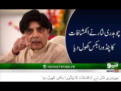 Chaudhry Nisar Complete Press Conference | 20 August 2017