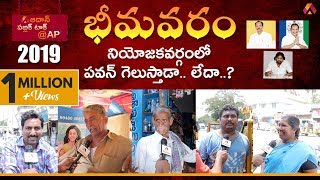 Will Pawan Kalyan Emerge Victorious In Bhimavaram Constituency|West Godavari|Aadhan Public Talk @ AP