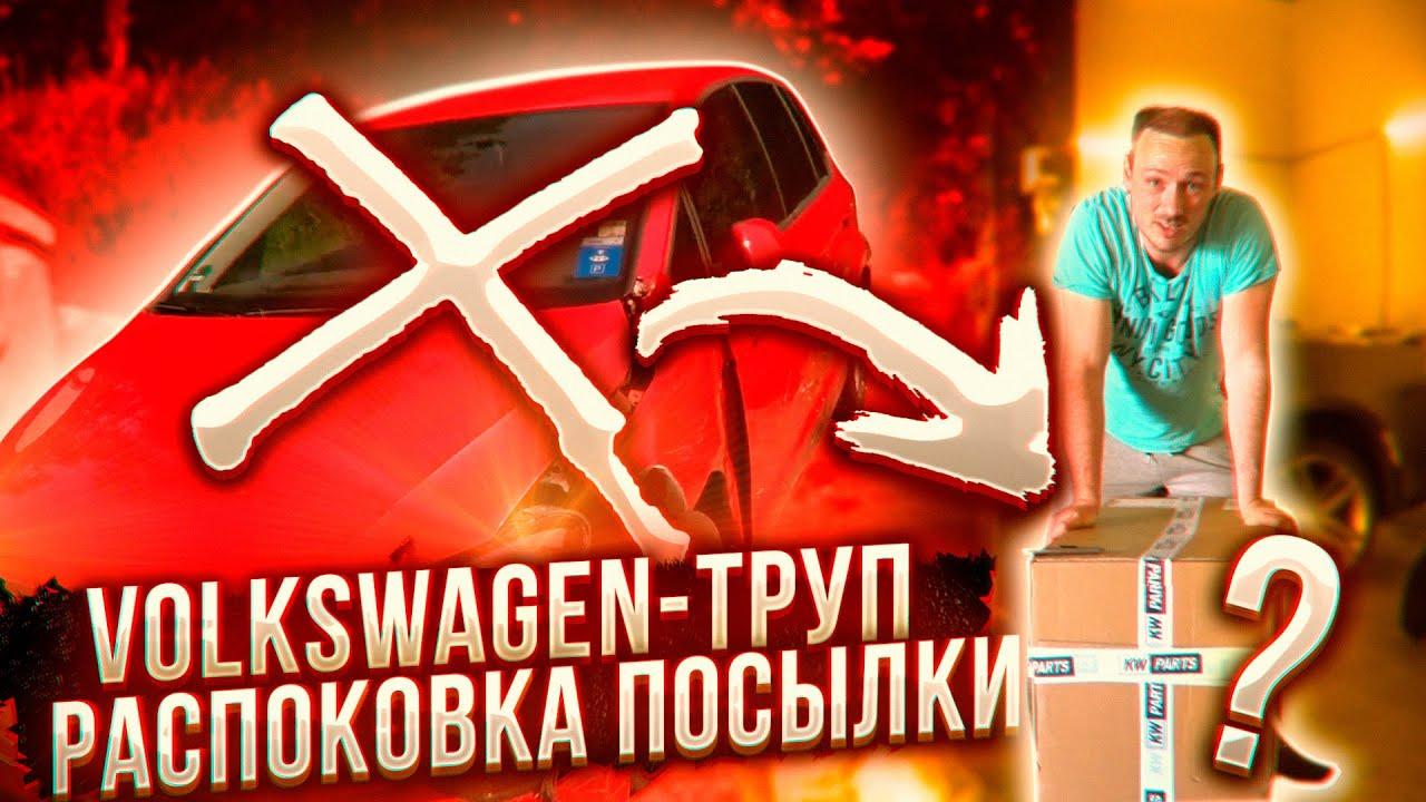 Влоги из Германии / распаковка посылок /Volkswagen ТРУПИК
