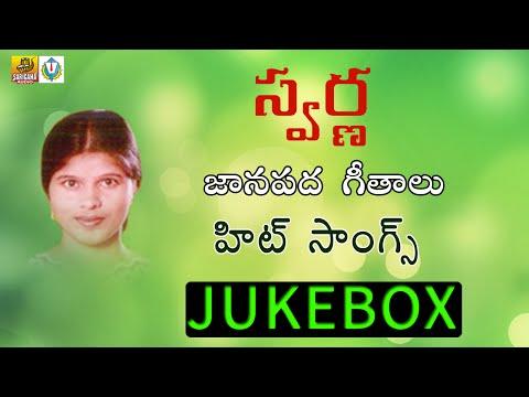 Swarnakka Folk Songs - Telangana Folk Songs - New janapada geethalu -Best Telangana Songs