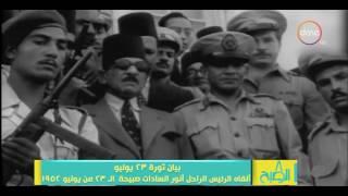 8 الصبح - بيان ثورة 23 يوليو ألقاه الرئيس الراحل أنور السادات صبيحة الـ 23 يوليو 1952