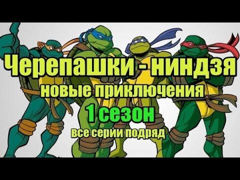 Мультфильм смотреть черепашки ниндзя все сезоны и серии